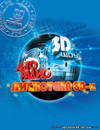 Международный фестиваль авторадио: дискотека 80х (2010/satrip) 3gp.