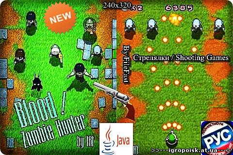 - Игры для мобилы - download free - igropoisk.at.ua