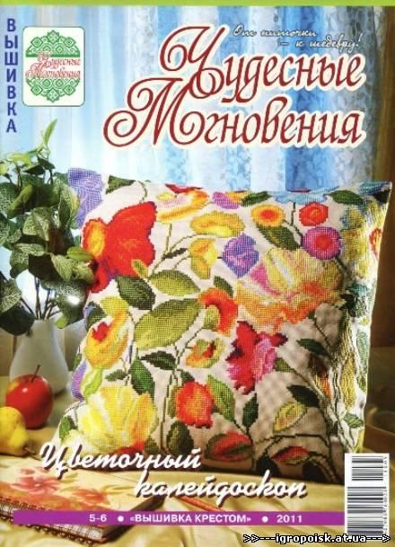 Журнал Чудесные мгновения.